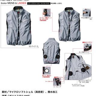 バートル(BURTLE)のバートル  空調服  ベスト AC1024 (その他)