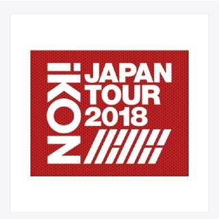 アイコン(iKON)の♡ラブ♡様専用☆IKON☆JAPAN TOUR2018(ミュージック)