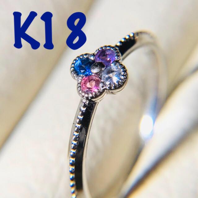 k18 ホワイトゴールド マルチカラー フラワーリング レディースのアクセサリー(リング(指輪))の商品写真