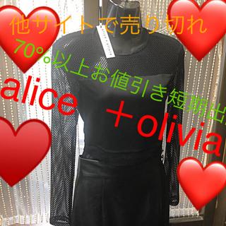 アリスアンドオリビア(Alice+Olivia)のalice+Olivia メッシュカットソー短期出品❤️S¥38800(カットソー(半袖/袖なし))