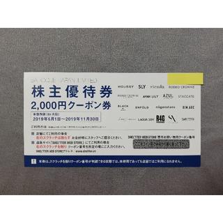 マウジー(moussy)のバロックジャパンリミテッド 株主優待 2000円クーポン券(ショッピング)
