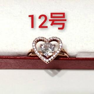キラキラ綺麗 リング 指輪 ハート 12号(リング(指輪))