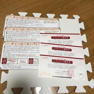 アイケイケイ株主優待 レストラン優待券3枚+幸せの紹介券3枚(レストラン/食事券)