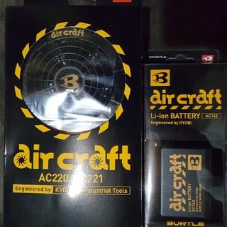バートル(BURTLE)のBURTLE AC220エアークラフトファンユニット+AC140 小型バッテリー(その他)