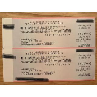 ヴァンフォーレ甲府 vs 町田ゼルビア 戦 2枚(サッカー)