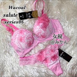 ワコール(Wacoal)のWacoal🌸saluteシリーズ06女優ブラTバックセット(その他)