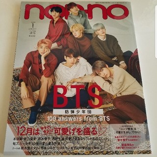 ボウダンショウネンダン(防弾少年団(BTS))の防弾少年団 BTS 雑誌 non-no ノンノ(ファッション)
