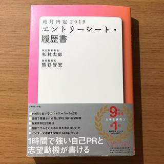 ダイヤモンドシャ(ダイヤモンド社)の絶対内定2019 エントリーシート・履歴書(語学/参考書)