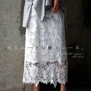 アンティカ(antiqua)の新品☆彡【antiqua】花柄 レース スカート フェミニンホワイト アンティカ(ロングスカート)