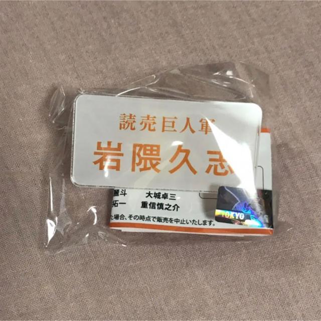 アクリル名札 岩隈久志 スポーツ/アウトドアの野球(記念品/関連グッズ)の商品写真