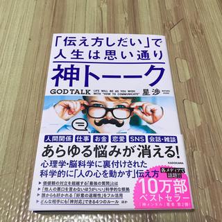 カドカワショテン(角川書店)の「伝え方しだい」で人生は思い通り神トーーク(ビジネス/経済)