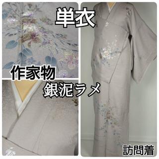 作家物【単衣】銀泥 唐花 ラメ 正絹 紫水晶色 紫 283 キモノリワ(着物)