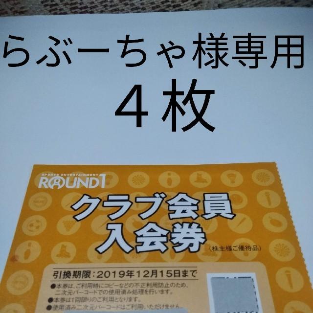 ラウンドワン株主優待クラブ会員入会券 チケットの施設利用券(ボウリング場)の商品写真