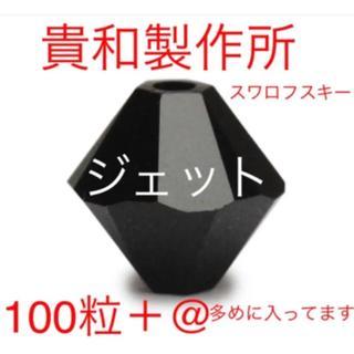キワセイサクジョ(貴和製作所)の貴和製作所 スワロフスキービーズ クリスタル#5328 ジェット 4mm(各種パーツ)
