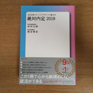 ダイヤモンドシャ(ダイヤモンド社)の絶対内定2019(語学/参考書)