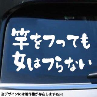 竿をフッても〜釣りステッカー  面白 シール(釣り糸/ライン)