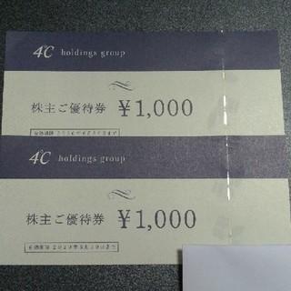 ヨンドシー(4℃)のヨンドシー 株主優待 2000円(ショッピング)