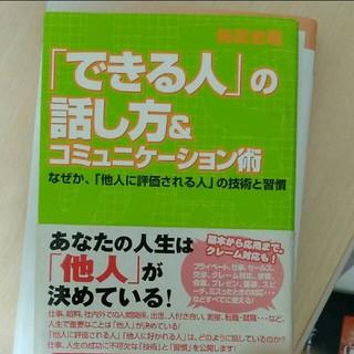 角川書店 - 「「できる人」の話し方&コミュニケーション術
