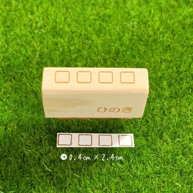 【ゴム印】送料無料 チェックBox ハンコ (0.4㎝×2.4㎝) ハンドメイドの文具/ステーショナリー(はんこ)の商品写真