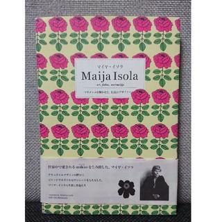 マリメッコ(marimekko)の書籍 「Maija Isora マイヤ イソラ 」(アート/エンタメ)
