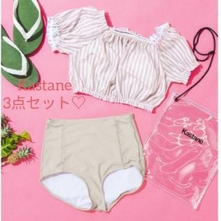 カスタネ(Kastane)の新品特価♡カスタネスイムウェア3点セット♡(水着)