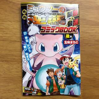 ポケモン(ポケモン)の3405.映画ミュウツーの逆襲  Evolution  コミックBOOK(アート/エンタメ)