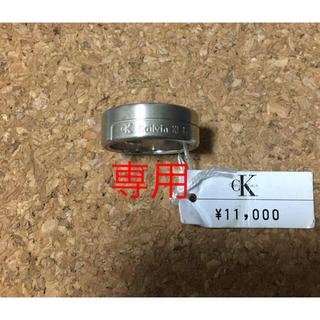 カルバンクライン(Calvin Klein)のカルバンクライン 指輪 新品未使用 タグ付き(リング(指輪))