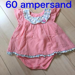 アンパサンド(ampersand)のロンパース 60(ロンパース)