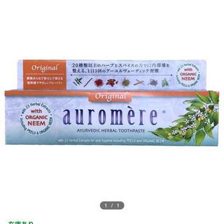 オーロメア(auromere)のオーロメア 歯磨き粉 オリジナル 100g 美白 (歯磨き粉)