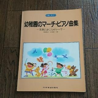 幼稚園のマーチ、ピアノ曲集(童謡/子どもの歌)