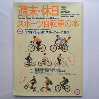 ルイガノ(LOUIS GARNEAU)の週末・休日スポーツ自転車の本― お休みが待ち遠しくなる自転車たち!  567(趣味/スポーツ)