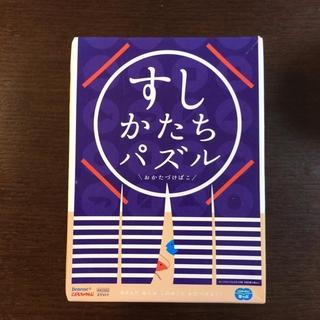 すしかたちパズル(知育玩具)