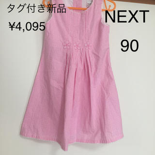 ネクスト(NEXT)の新品 定価¥4,095 ネクスト ワンピース チェック ピンク 90 メゾピアノ(ワンピース)