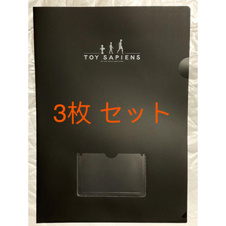 「非売品」TOY SAPIENS 名刺入れ付きファイル 黒 3枚セット(クリアファイル)