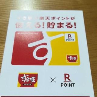 ラクテン(Rakuten)の楽天ポイントカード すき家(カード)