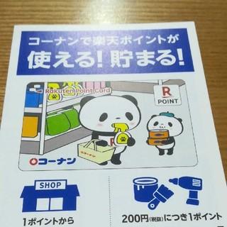 ラクテン(Rakuten)の楽天ポイントカード コーナン(カード)
