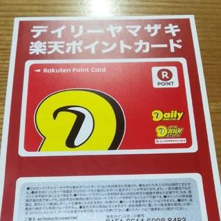 ラクテン(Rakuten)の楽天ポイントカード デイリーヤマザキ(カード)