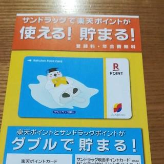 ラクテン(Rakuten)の楽天ポイントカード サンドラッグ(カード)