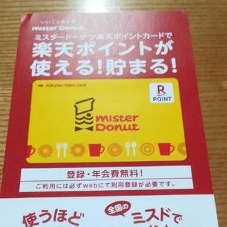 ラクテン(Rakuten)の楽天ポイントカード ミスド(カード)