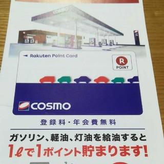 ラクテン(Rakuten)の楽天ポイントカード コスモ石油(カード)