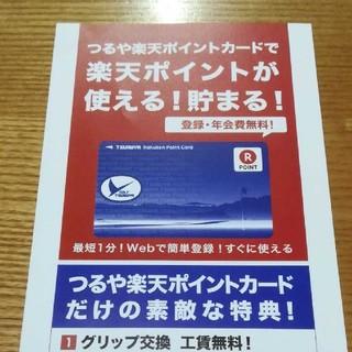 ラクテン(Rakuten)の楽天ポイントカード つるやゴルフ(カード)