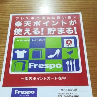 ラクテン(Rakuten)の楽天ポイントカード フレスポ八潮(カード)