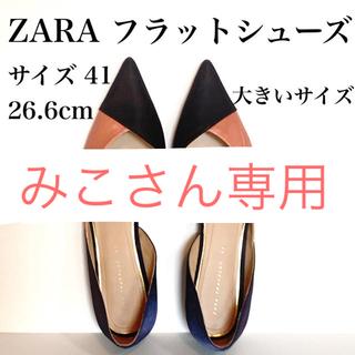 ザラ(ZARA)のZARA フラットシューズ サイズ41 26.6cm 大きいサイズ 美品(バレエシューズ)