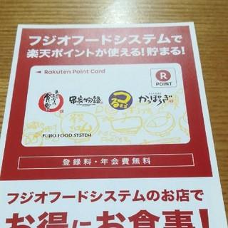 ラクテン(Rakuten)の楽天ポイントカード フジオフード(カード)
