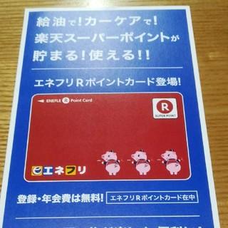 ラクテン(Rakuten)の楽天ポイントカード エネフリ(カード)