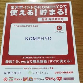 ラクテン(Rakuten)の楽天ポイントカード コメ兵(カード)