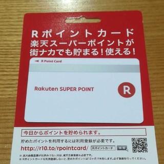 ラクテン(Rakuten)の楽天ポイントカード(カード)