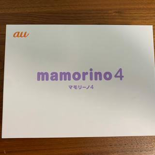 キョウセラ(京セラ)の☆新品未使用☆mamorino4 プリンセスパープル(携帯電話本体)