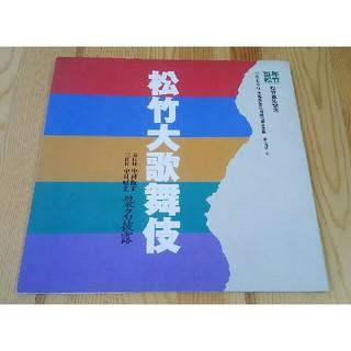 松竹百年記念 松竹歌舞伎筋書(伝統芸能)