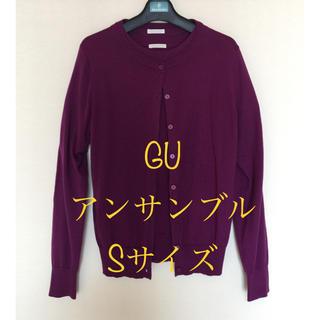 ジーユー(GU)のGU UVカットウォッシャブル アンサンブル S パープル 紫 カーデ セーター(アンサンブル)